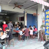屏東縣美食 攤販 台式小吃 歸來肉圓老店 照片