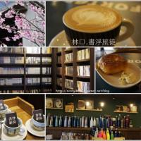 新北市美食 餐廳 咖啡、茶 書浮旅徒 照片