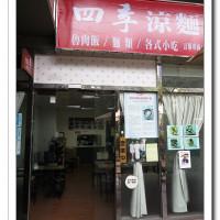 新北市美食 餐廳 中式料理 江浙菜 四季涼麵 照片