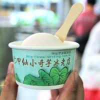 高雄市美食 餐廳 中式料理 小吃 小奇芋冰老店(甲仙芋冰創始店) 照片