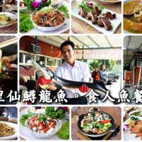 彰化縣美食 餐廳 中式料理 中式料理其他 沙里仙鱘龍魚養殖場料理餐廳 照片