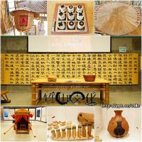 南投縣休閒旅遊 景點 展覽館 竹山文化園區 照片