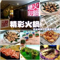 高雄市美食 餐廳 火鍋 麻辣鍋 精彩火鍋(高雄和平店) 照片