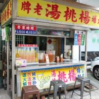 屏東縣美食 攤販 冰品、飲品 大埔楊桃湯 照片