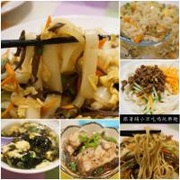 新竹市美食 餐廳 中式料理 小吃 纖滋味 照片