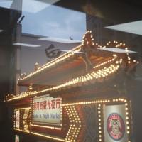 台北市美食 餐廳 飲料、甜品 彩虹猫冰品冰屋 照片