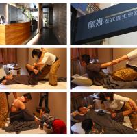 新竹縣休閒旅遊 運動休閒 SPA養生館 蘭娜泰式養身會館 照片