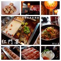 新北市美食 餐廳 火鍋 麻辣鍋 紅門宴 照片