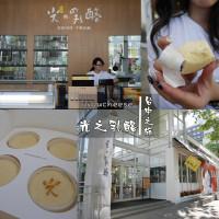 台中市美食 餐廳 飲料、甜品 飲料、甜品其他 光之乳酪 照片