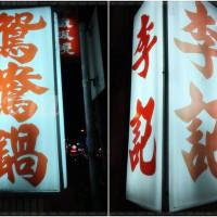 台北市美食 餐廳 火鍋 麻辣鍋 李記鴛鴦鍋 照片