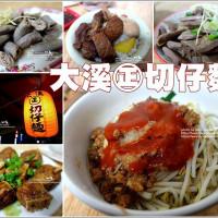桃園市美食 餐廳 中式料理 小吃 大溪㊣切仔麵 照片