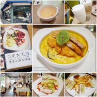 台北市美食 餐廳 異國料理 義式料理 派森烘焙廚房 PLEASANT HILL 照片