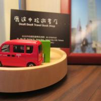 台北市休閒旅遊 景點 景點其他 鹿途中旅遊書店 照片