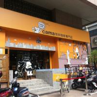 台南市美食 餐廳 咖啡、茶 咖啡館 cama caf'e 照片