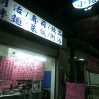 台北市美食 餐廳 中式料理 小吃 曾珍小館 照片