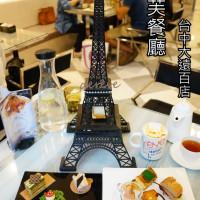 台中市美食 餐廳 異國料理 德爾芙餐廳 de rêve café (台中大遠百店) 照片