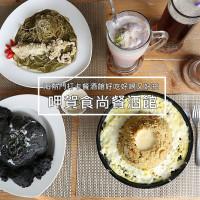 台南市美食 餐廳 異國料理 義式料理 呷賀食尚餐酒館 照片