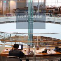 高雄市休閒旅遊 景點 藝文中心 高雄市立圖書館新總館 照片