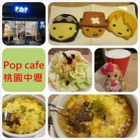 桃園市美食 餐廳 異國料理 pop cafe 照片