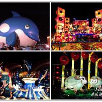 花蓮縣休閒旅遊 景點 觀光商圈市集 2015太平洋燈會 照片