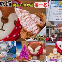 高雄市美食 餐廳 飲料、甜品 冰淇淋、優格店 皇冠冰城 照片