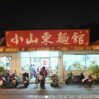 屏東縣美食 餐廳 中式料理 川菜 小山東麵館 照片
