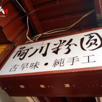 台南市美食 攤販 冰品、飲品 阿川粉圓冰 照片