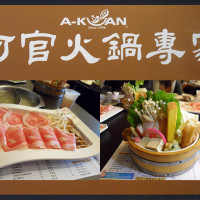 台中市美食 餐廳 火鍋 涮涮鍋 阿官火鍋(大里中興店) 照片