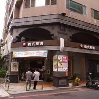 台南市美食 餐廳 異國料理 義式料理 義式意適 照片