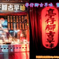 桃園市美食 餐廳 飲料、甜品 甜品甜湯 亭仔腳古早味 寶山棧 照片