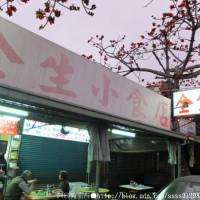 台南市美食 餐廳 中式料理 小吃 全生小食店 照片