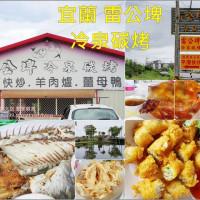宜蘭縣美食 餐廳 中式料理 熱炒、快炒 雷公埤冷泉碳烤 照片