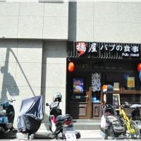 台北市美食 餐廳 異國料理 日式料理 橘屋餐酒館 照片
