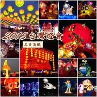 台中市休閒旅遊 景點 景點其他 2015台中燈會高鐵烏日站特定區 照片