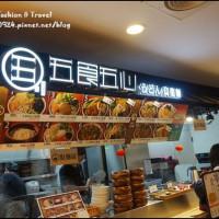台北市美食 餐廳 異國料理 日式料理 五食五心烏龍麵 照片