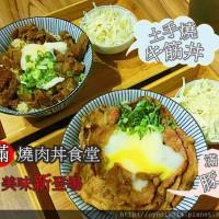 台中市美食 餐廳 異國料理 日式料理 滿燒肉丼飯食堂(逢甲店) 照片