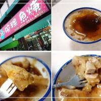 台南市美食 餐廳 中式料理 小吃 山美鄭記碗粿 魚羹(火庚) 照片