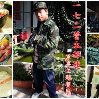台南市美食 餐廳 火鍋 火鍋其他 172營本部連軍事餐廳 照片