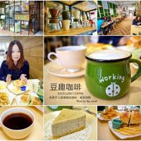 桃園市美食 餐廳 咖啡、茶 咖啡館 豆趣咖啡 照片
