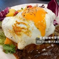 台北市美食 餐廳 異國料理 樂子 The Diner (南港店) 照片