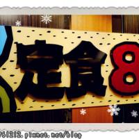 新北市美食 餐廳 異國料理 日式料理 定食8  - 府中站 照片
