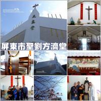 屏東縣休閒旅遊 景點 景點其他 屏東市聖劉方濟堂 照片