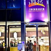 台南市美食 餐廳 中式料理 粵菜、港式飲茶 大八潮坊港式飲茶 (台南旗艦店) 照片