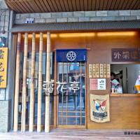 台南市美食 餐廳 烘焙 烘焙其他 霜花亭 照片