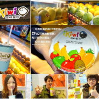 桃園市美食 餐廳 飲料、甜品 飲料專賣店 iKiwei 趣味果飲 照片