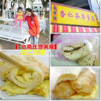 台南市美食 攤販 包類、餃類、餅類 杏仁世家 照片