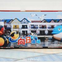 花蓮縣休閒旅遊 景點 海邊港口 花蓮漁港賞鯨碼頭 照片