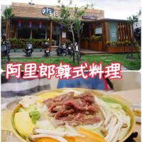 新竹市美食 餐廳 異國料理 韓式料理 阿里郎韓式料理 照片