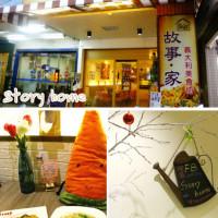 台中市美食 餐廳 異國料理 多國料理 故事家義大利麵 照片