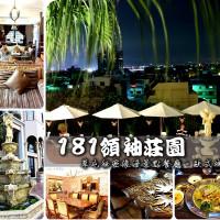 南投縣美食 餐廳 異國料理 多國料理 181領袖莊園 照片